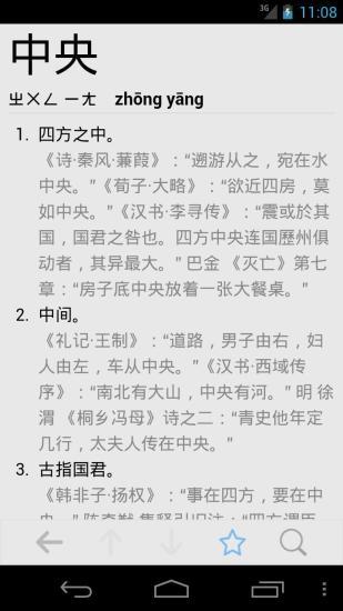 汉语词典简体版