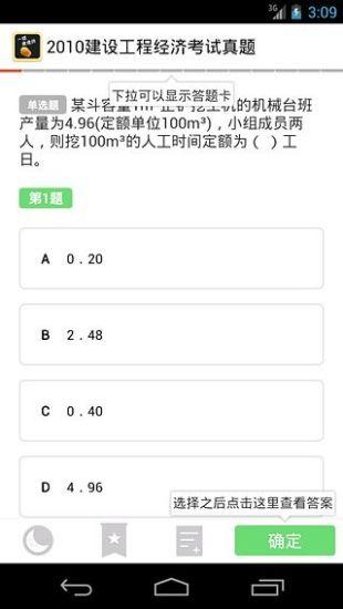 【免費教育App】一级建造师-APP點子