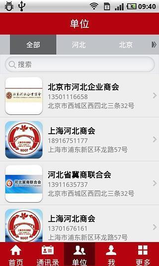 玩免費生活APP|下載燕赵企业家 app不用錢|硬是要APP