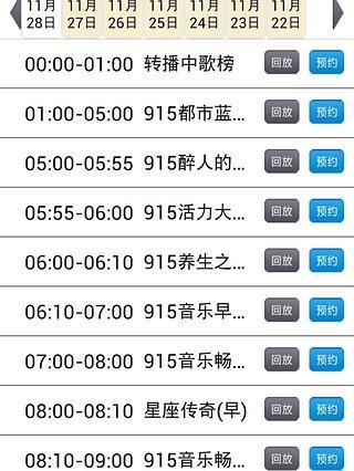 青岛广播网