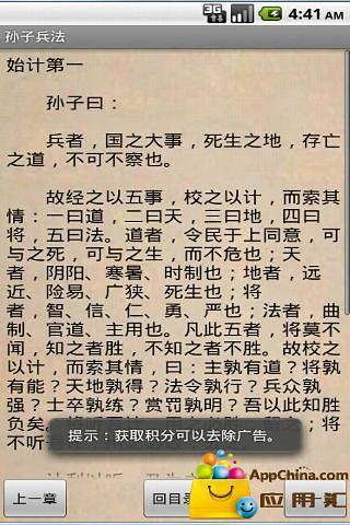 孙子兵法-原版