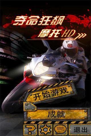 夺命狂飙:摩托HD