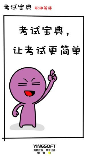 考试宝典职称英语