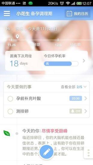 安卓系统管家app下载|安卓系统管家手机版- 手机之家