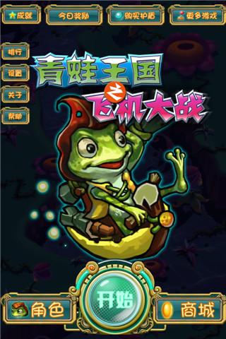 青蛙王国大战