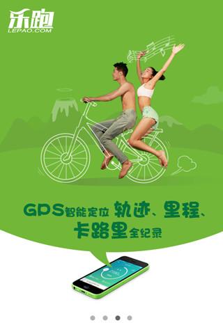 乐跑运动|玩健康App免費|玩APPs