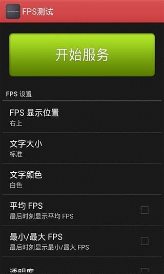 FPS Meter|玩工具App免費|玩APPs