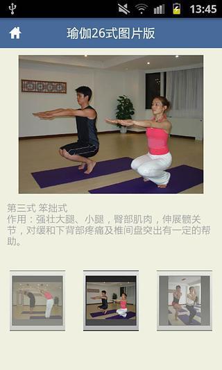 瑜伽26式图片版
