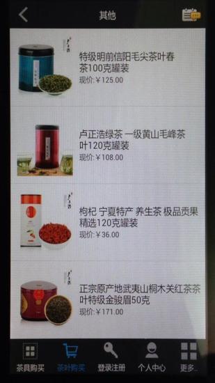 四川茶叶网