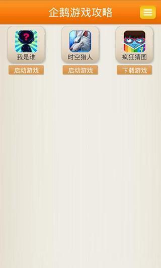 玩工具App|企鹅游戏攻略免費|APP試玩
