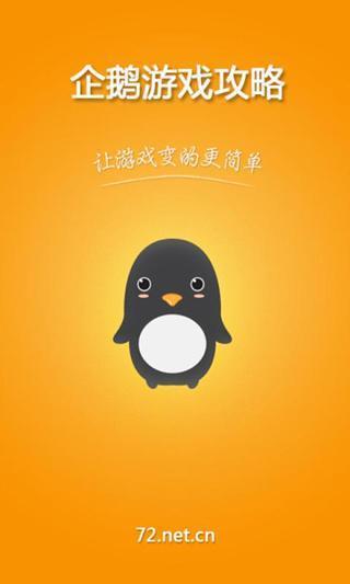 玩免費工具APP|下載企鹅游戏攻略 app不用錢|硬是要APP