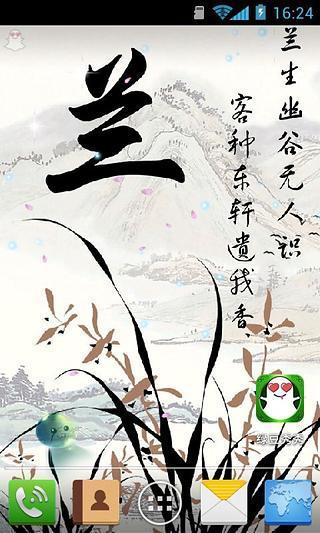 水墨画兰-绿豆秀秀动态壁纸