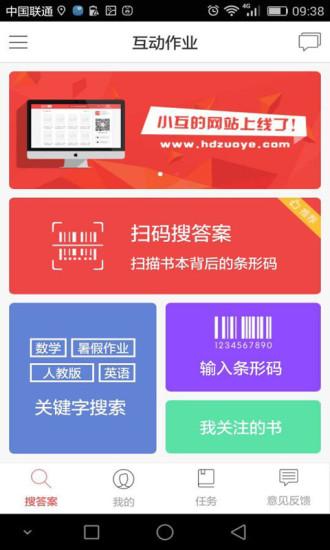 玩教育App|互动作业免費|APP試玩