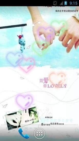 情侣手牵手动态壁纸
