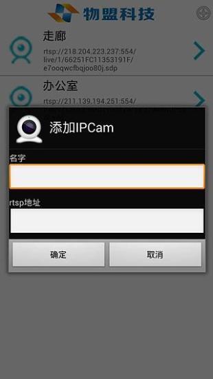 手机视频监控