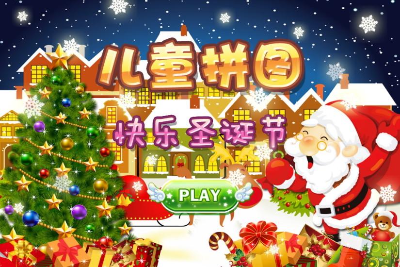 儿童拼图-快乐圣诞节 识动物学英语