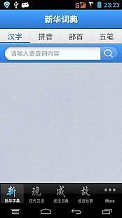 免費下載教育APP|现代汉语词典新华字典+现代汉语词典+成语词典/故事合订本 app開箱文|APP開箱王