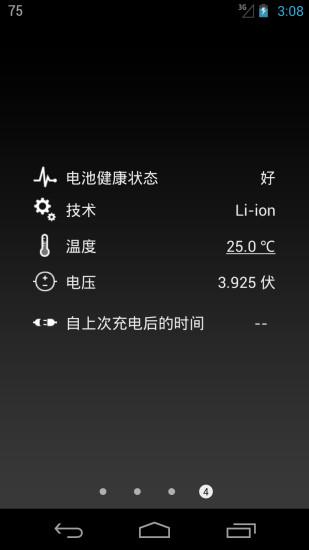 玩休閒App|电池+ Battery HD Pro免費|APP試玩