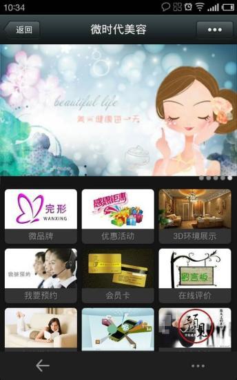玩購物App|微时代美容免費|APP試玩