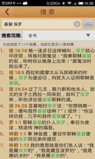 兒童聖經故事 (有聲書) (繁體) on the App Store