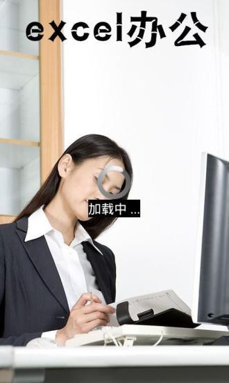 Excel表格25招必学秘技