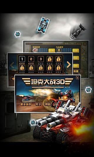 坦克大战 3D