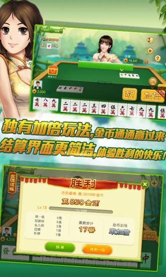 玩免費棋類遊戲APP 下載博雅二人麻将 app不用錢 硬是要APP