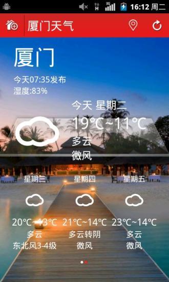 玩生活App 酷炫天气免費 APP試玩