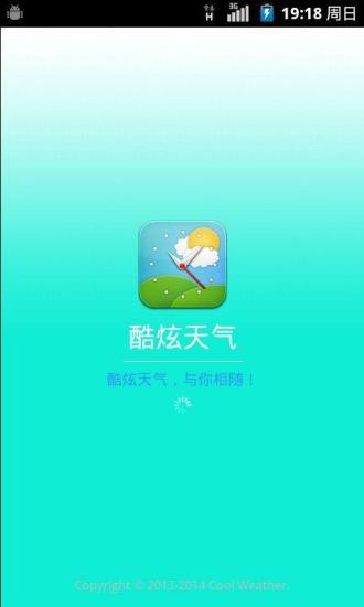 玩生活App|酷炫天气免費|APP試玩