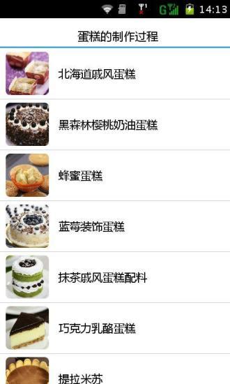 蛋糕的制作过程|玩生活App免費|玩APPs