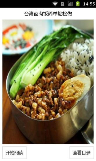 台湾卤肉饭简单轻松做