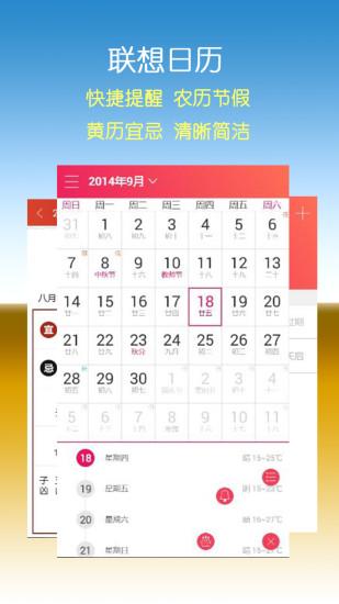 Premama免費日曆app - 首頁