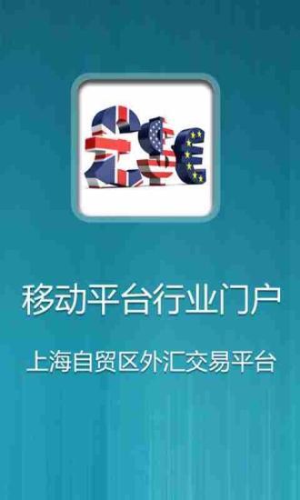 上海自贸区外汇交易平台