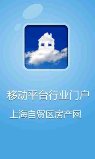 上海自贸区房产网
