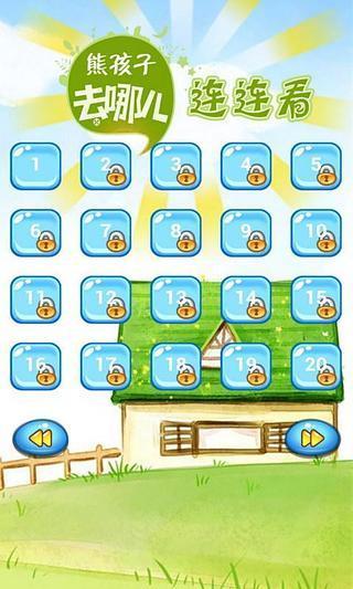 玩免費休閒APP|下載熊孩子去哪了 app不用錢|硬是要APP