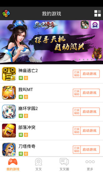 部落衝突COC 攻略助手魔方網APK - APK Download