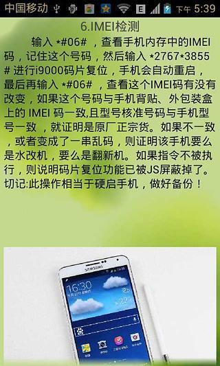 三星Galaxy Note 3 验机技巧