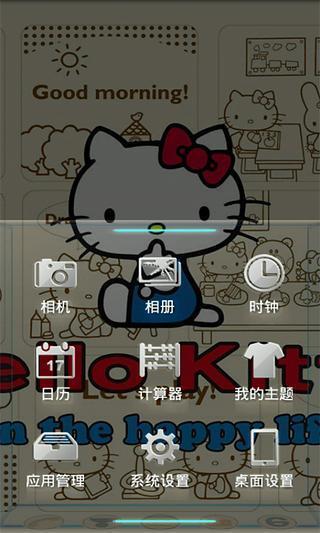 宝软3D主题-凯蒂猫的幸福生活