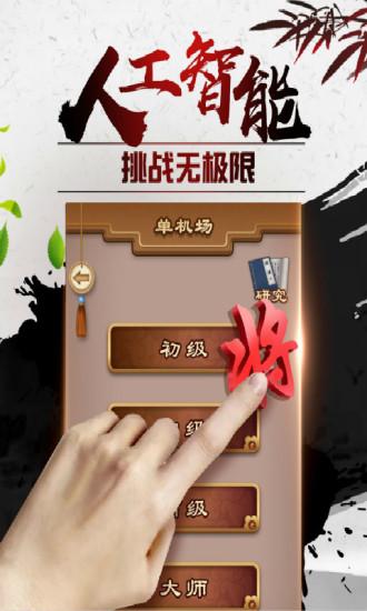 途游中国象棋游戏截图