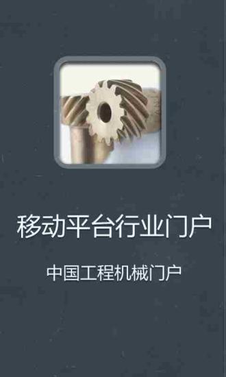 中国工程机械门户