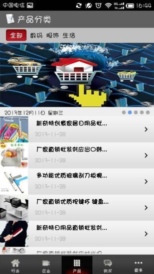 中国在线交易