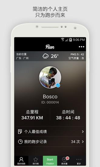 //RR_01// 菜鳥淺談跑步的App-NIKE+Running / Endomondo ...