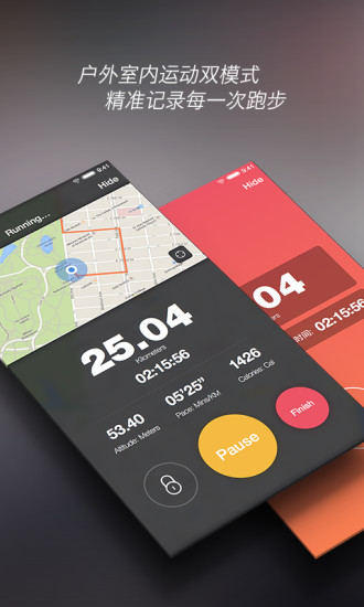 RunKeeper Pro 全能健跑者運動軟體專業版
