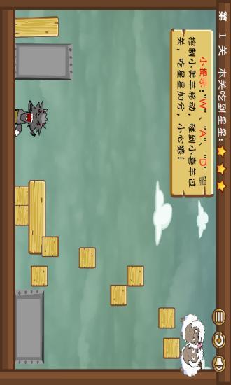 玩冒險App|狼出没大冒险免費|APP試玩