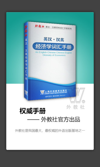 外教社英汉汉英经济学词汇手册