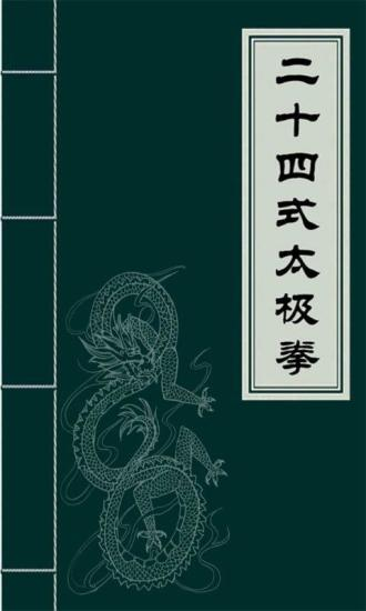24式太极拳-专业教学版