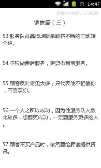 销售女神徐鹤宁成功秘籍
