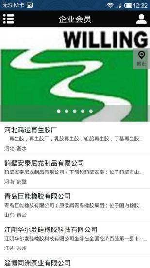 中国橡胶制品门户网