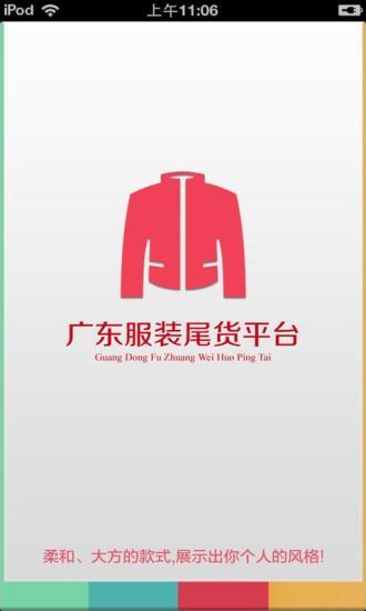 广东服装尾货平台