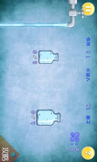 水瓶装水益智游戏